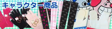 キャラクター商品 スマホ対応手袋・ペット用歯ブラシ